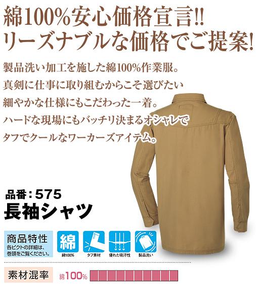 桑和 575 SOWA G.GROUND 優れた吸汗性 ウォッシュ加工タフ素材 綿100%長袖シャツ M〜6L【春夏用】