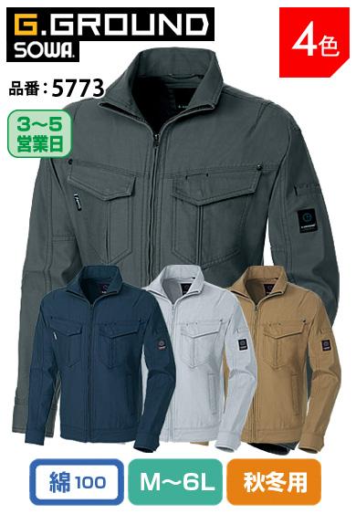 桑和 5773 SOWA G.GROUND 優れた吸汗性 ウォッシュ加工タフ素材 綿100%長袖ブルゾン M〜6L【秋冬用】