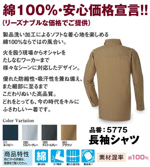桑和 5775 SOWA G.GROUND 優れた吸汗性 ウォッシュ加工タフ素材 綿100%長袖シャツ M〜6L【秋冬用】