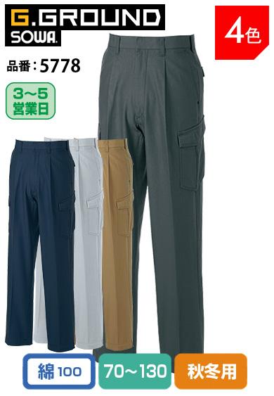 桑和 5778 SOWA G.GROUND 優れた吸汗性 ウォッシュ加工タフ素材 綿100%ワンタックカーゴパンツ 70〜130 【秋冬用】