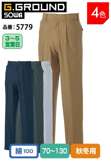 桑和 5779 SOWA G.GROUND 優れた吸汗性 ウォッシュ加工タフ素材 綿100%ワンタックスラックス 70〜130【秋冬用】