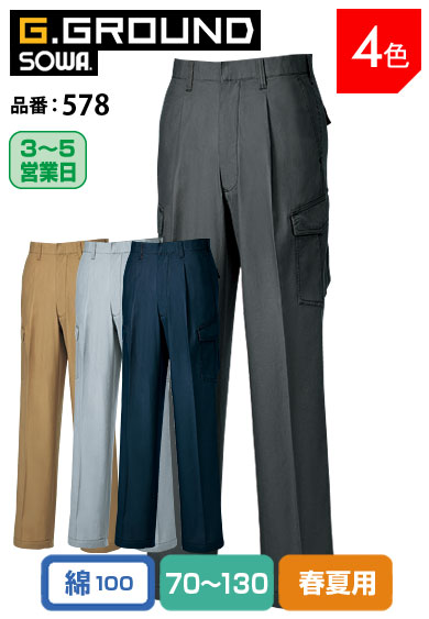 桑和 578 SOWA G.GROUND 優れた吸汗性 ウォッシュ加工タフ素材 綿100%ワンタックカーゴパンツ 70〜130 【春夏用】