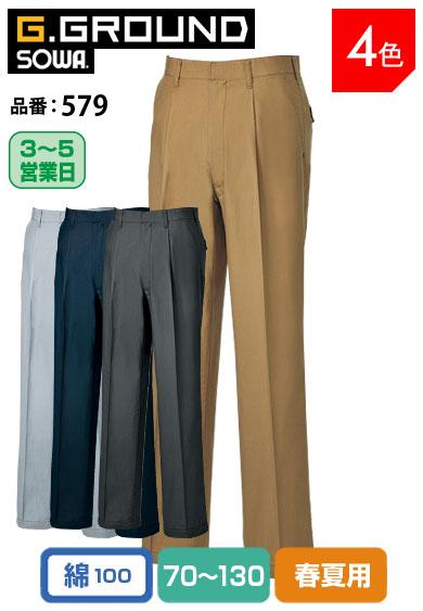 桑和 579 SOWA G.GROUND 優れた吸汗性 ウォッシュ加工タフ素材 綿100%ワンタックスラックス 70〜130【春夏用】