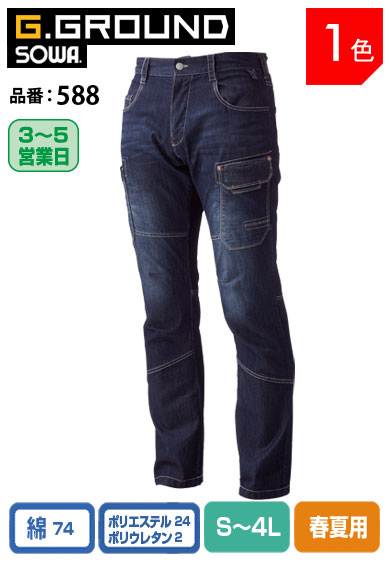 SOWA 588 桑和 G.GROUND 軽量ストレッチデニム カーゴパンツ【通年用】