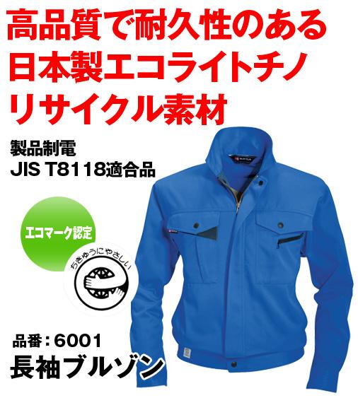 かっこいい作業服 バートル 6001 BURTLE エコマーク認定・帯電防止ブルゾン S〜5L【秋冬用】