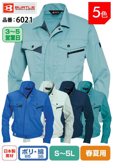 かっこいい作業服 バートル 6021 BURTLEエコマーク認定・帯電防止素材の綿混ブルゾンS〜5L【春夏用】