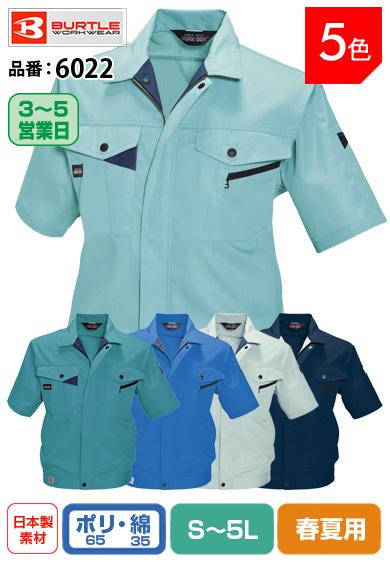 かっこいい作業服 バートル 6022 BURTLE エコマーク認定/帯電防止素材の綿混半袖ブルゾン S〜5L【春夏用】