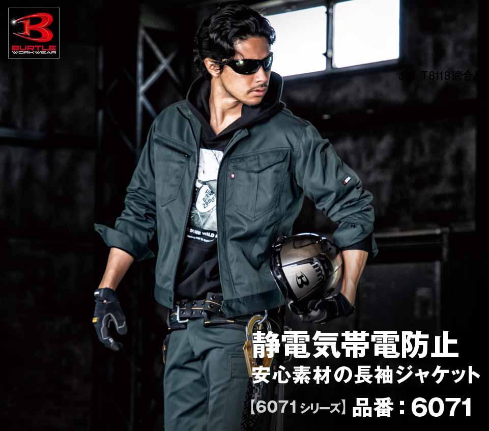 バートル 6071 ジャケット