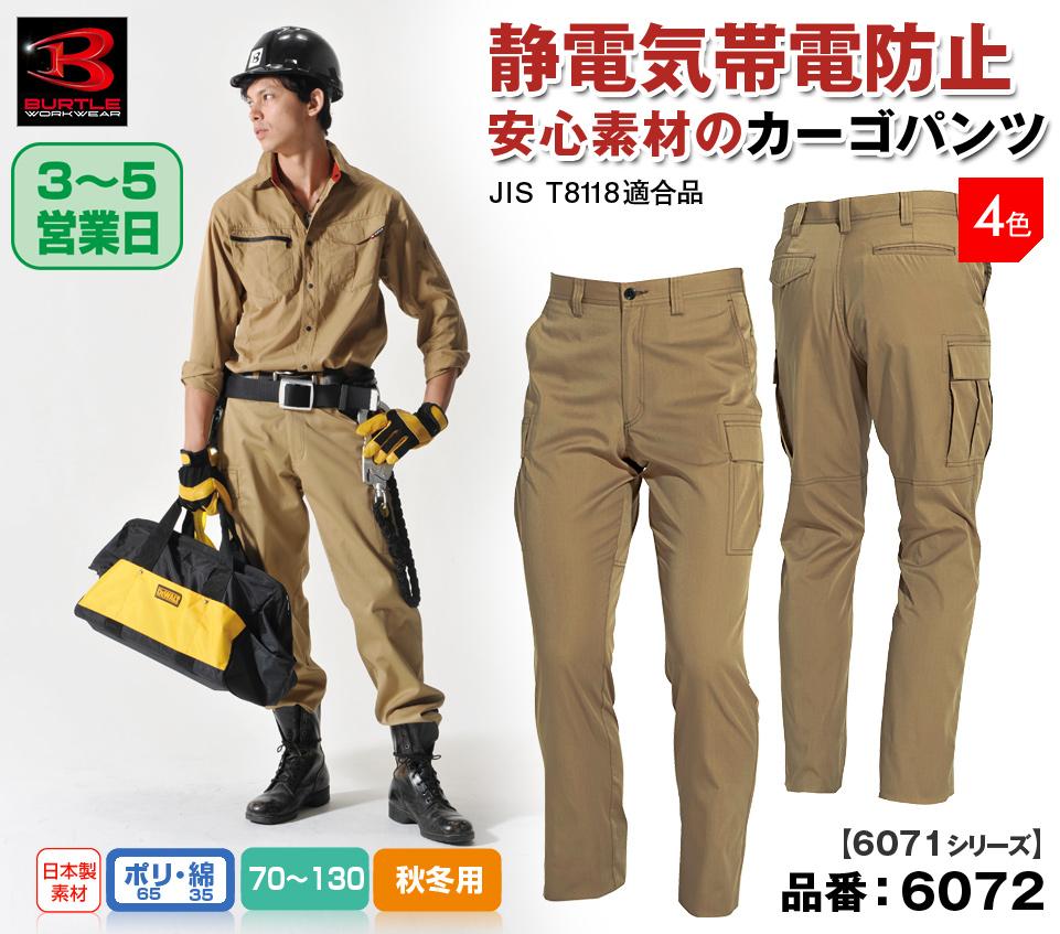 かっこいい作業服 バートル 6072 BURTLE 帯電防止カーゴパンツ ウエスト70-130 【秋冬用】