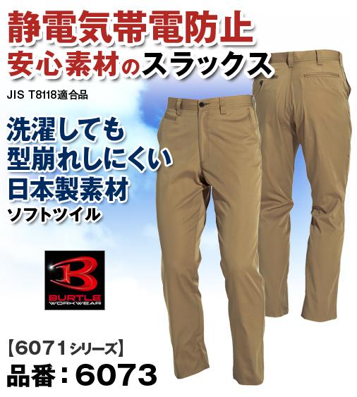 かっこいい作業服 バートル 6073 BURTLE 帯電防止スラックス 70〜130【秋冬用】