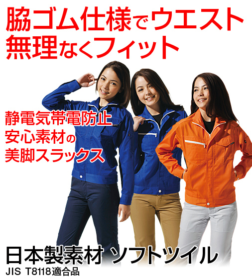 かっこいい作業服 バートル 6079 BURTLE 帯電防止レディースパンツ S〜4L【秋冬用】