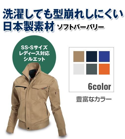 かっこいい作業服バートル6081BURTLE 帯電防止素材の綿混ジャケットss〜8L春夏用