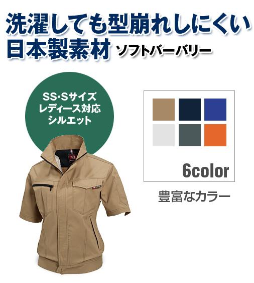 かっこいい作業服 バートル 6082 BURTLE 帯電防止素材の綿混半袖ジャケット SS〜5L【春夏用】