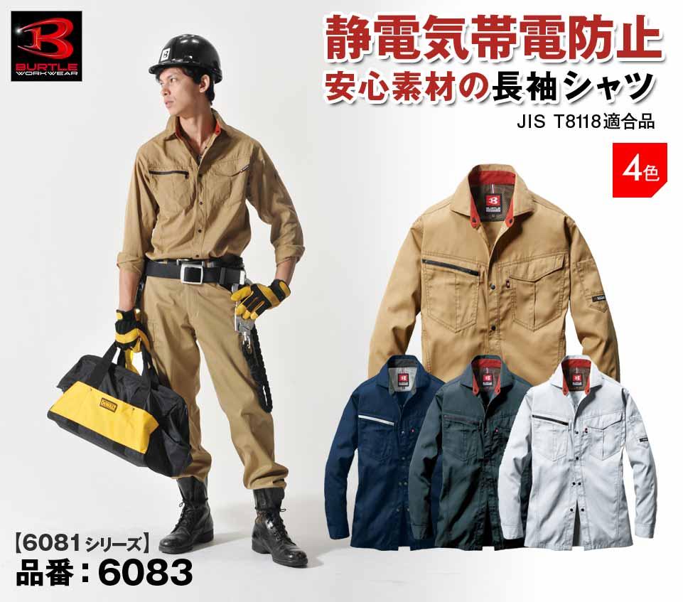 かっこいい作業服 バートル 6083 BURTLE 帯電防止素材の綿混長袖作業シャツ S〜5L【春夏秋】BURTLE