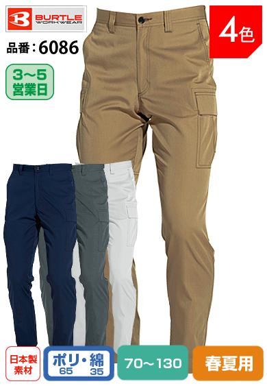 かっこいい作業服 バートル 6086 BURTLE 帯電防止素材の綿混カーゴパンツ ウエスト70-130 【春夏用】