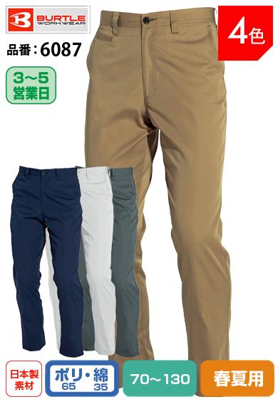 かっこいい作業服 バートル 6087 BURTLE 帯電防止素材の綿混スラックス 70〜130【春夏用】