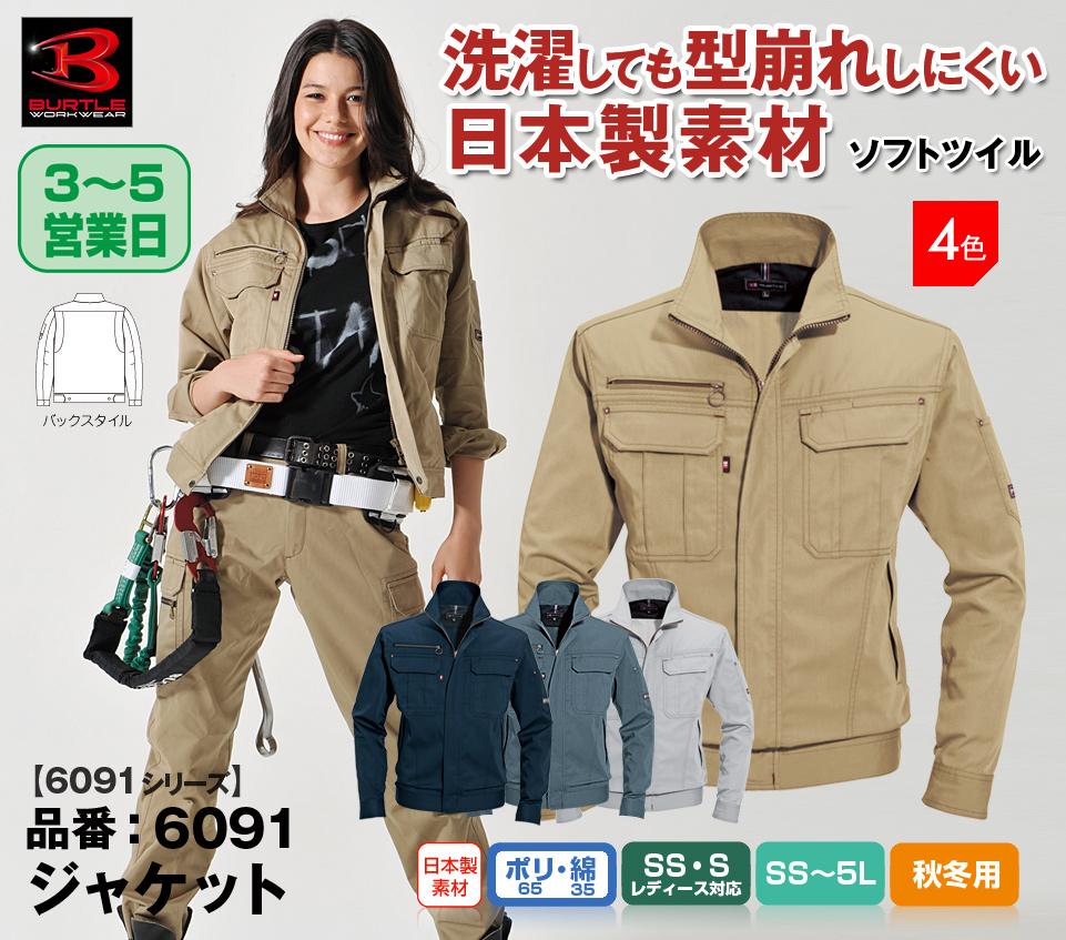かっこいい作業服 バートル 6091 BURTLE 定番デザインの綿混ジャケット SS〜5L【秋冬用】