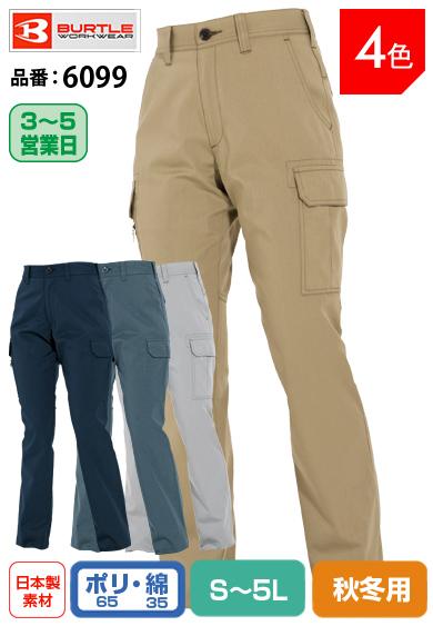 かっこいい作業服 バートル 6099 BURTLE 綿混レディースカーゴパンツ S〜5L【秋冬用】