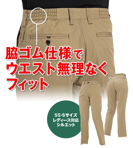かっこいい作業服 バートル 6107 BURTLE 脇ゴム仕様の綿混スラックス SS〜5L【春夏用】