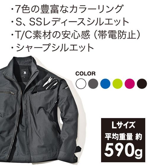 おしゃれな作業服 TS DESIGN 6116 藤和 無重力ゾーン リップストップ素材 ワークジャケット SS〜6L【通年用】