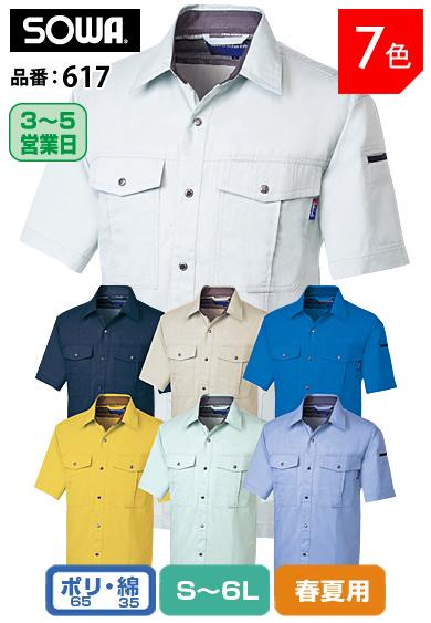 激安作業服 桑和 617 SOWA イージーアイロン ソフト加工タフ素材 綿混・制電半袖シャツ S〜6L【春夏用】