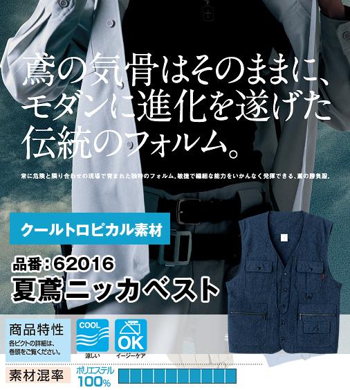 桑和 62016 SOWA ポリ100% クールトロピカル素材 夏鳶ニッカベスト M〜4L【春夏用】
