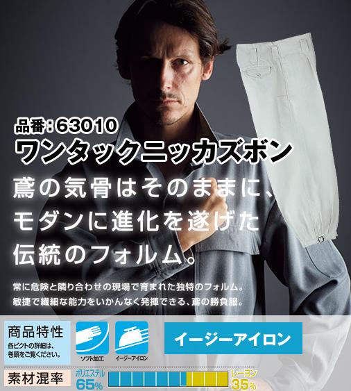 桑和 63010 SOWA イージーアイロン ソフト加工で快適な肌触り本格派サージ ワンタックニッカ 73〜120【通年用】