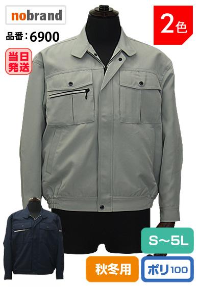 6900 形態安定作業服 - ノーアイロン作業ブルゾン S〜5L 【大きいサイズ3L,4L,5LもMサイズと同じ値段!】