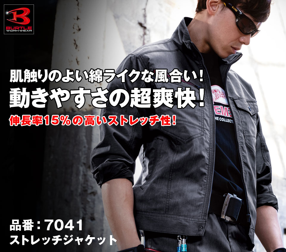 かっこいい作業服 バートル 7041 BURTLE伸長率15%ストレッチ長袖ジャケット SS〜5L【春夏用】