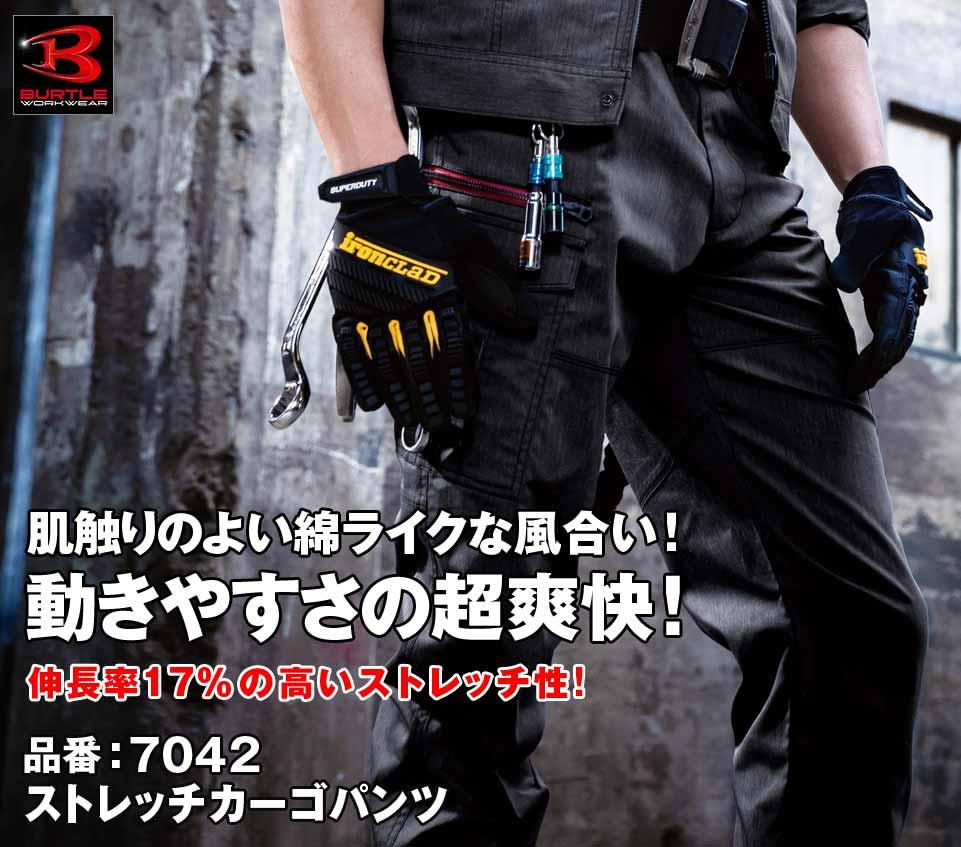 かっこいい作業服 バートル 7042 BURTLE 伸長率15% ストレッチカーゴパンツ 74〜126【春夏用】