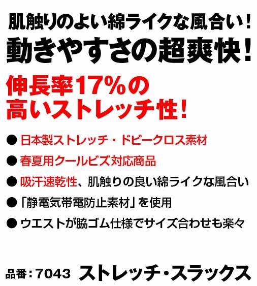 かっこいい作業服 バートル 7043 BURTLE 伸長率15%!ストレッチスラックス SS〜5L【春夏用】