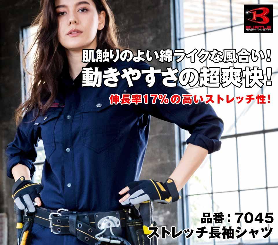 かっこいい作業服 バートル 7045 BURTLE 伸長率15%!ストレッチ長袖シャツ SS〜5L【通年用】