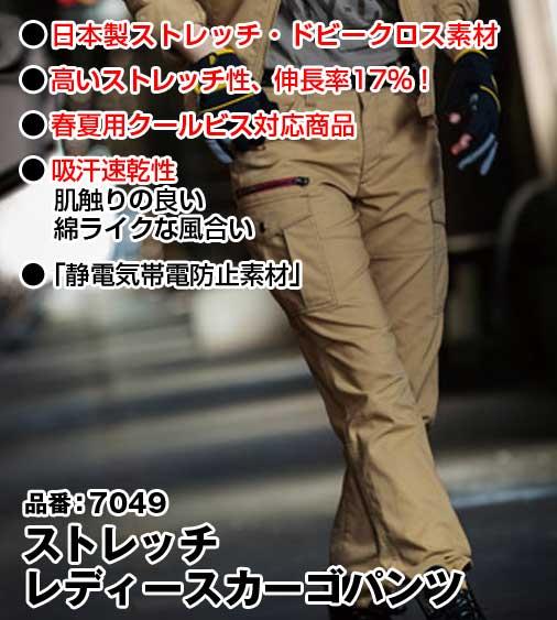 かっこいい作業服 バートル 7049 BURTLE 伸長率15%!ストレッチ・レディースカーゴパンツ S〜LL【春夏用】
