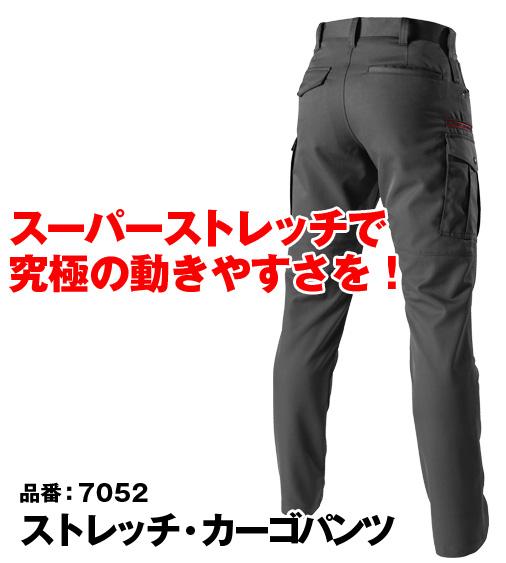 かっこいい作業服 バートル 7052 BURTLE 伸長率15% ストレッチカーゴパンツ 74〜126【秋冬用】
