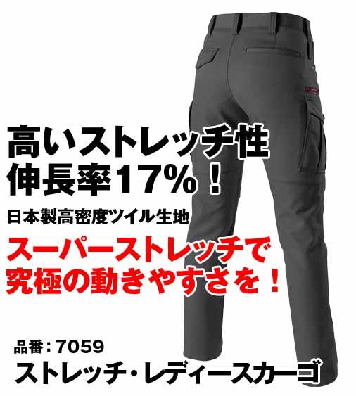 かっこいい作業服 バートル 7059 BURTLE 伸長率15%!ストレッチ・レディースカーゴパンツ S〜LL 【秋冬用】