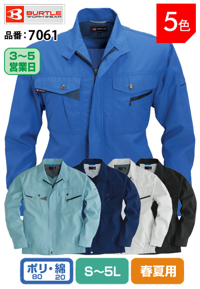 かっこいい作業服 バートル 7061 BURTLE 清涼感のあるソフトトロピカル素材 ジャケット S〜5L【春夏用】