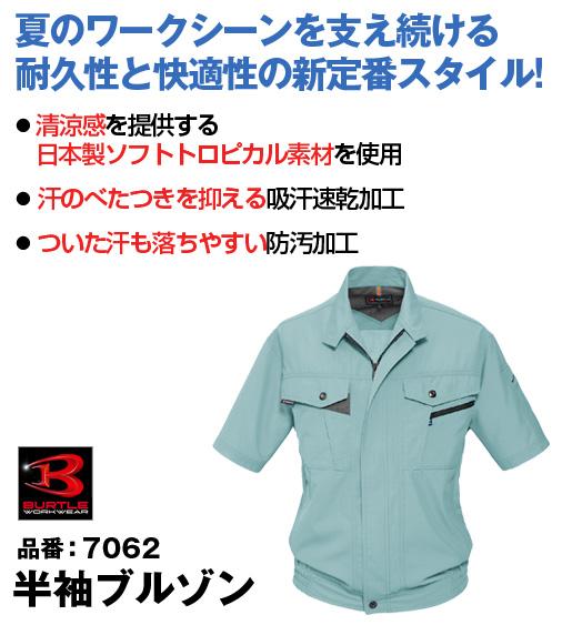 かっこいい作業服 バートル 7062 BURTLE 清涼感のあるソフトトロピカル素材 半袖ブルゾン S〜5L【春夏用】
