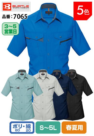かっこいい作業服 バートル 7065 BURTLE 清涼感のあるソフトトロピカル素材 半袖シャツ SS〜5L【春夏用】