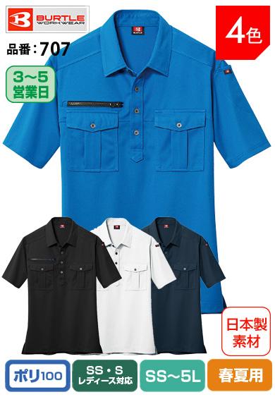 かっこいい作業服 バートル 707 BURTLE 吸汗速乾・伸長率15%ストレッチ素材 制電ケア半袖ワークシャツ