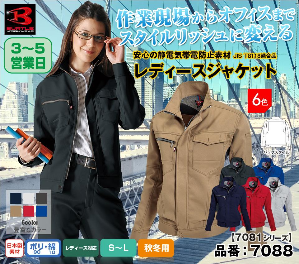 かっこいい作業服 バートル 7088 BURTLE 帯電防止 形状安定レディースジャケット S〜L 【秋冬用】