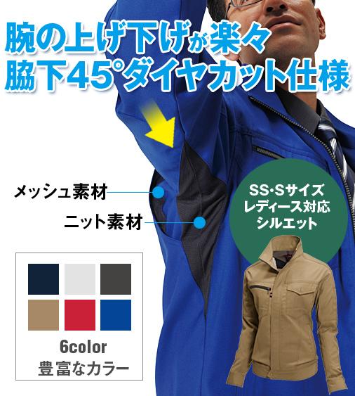 かっこいい作業服バートル7091 BURTLE接触清涼クールビズ長袖ジャケットSS〜5L【春夏用】
