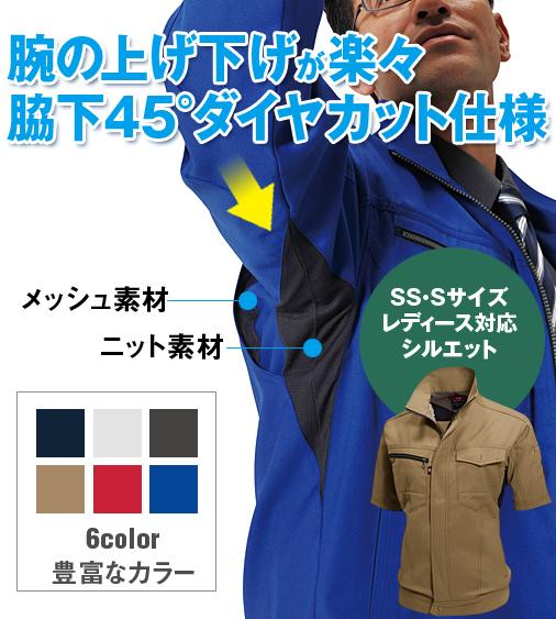 かっこいい作業服 バートル 7092 BURTLE 接触清涼クールビズ 半袖ジャケット S〜5L【春夏用】