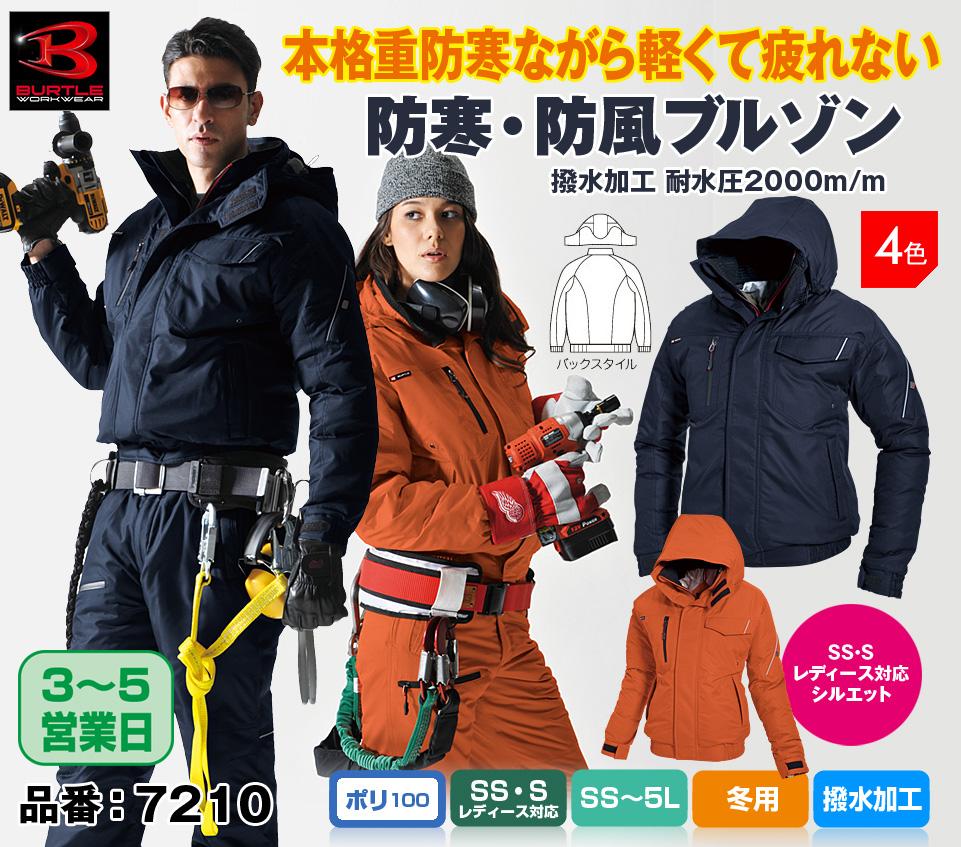 かっこいい作業服 バートル 7210 BURTLE 本格重防寒・防風ブルゾン SS〜5L 【秋冬用】 BURTLE