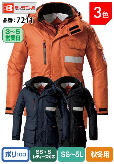 かっこいい作業服 バートル 7211 BURTLE 本格重防寒・防風コート SS〜5L【秋冬用】BURTLE