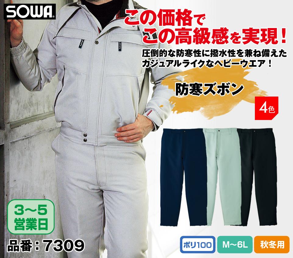 桑和 7309 SOWA 撥水・防寒・中綿ズボン M〜6L【秋冬用】