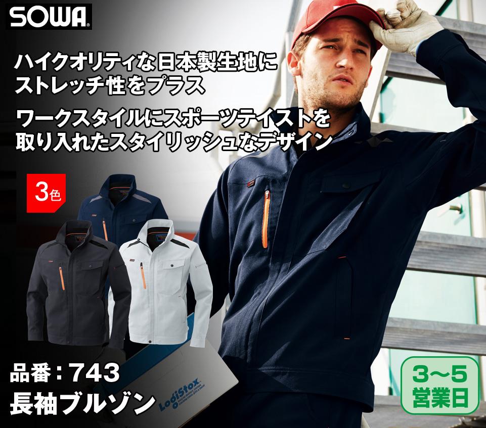 桑和743 SOWA日本製生地制電性素材ストレッチ長袖ブルゾンS〜6L【春夏用】