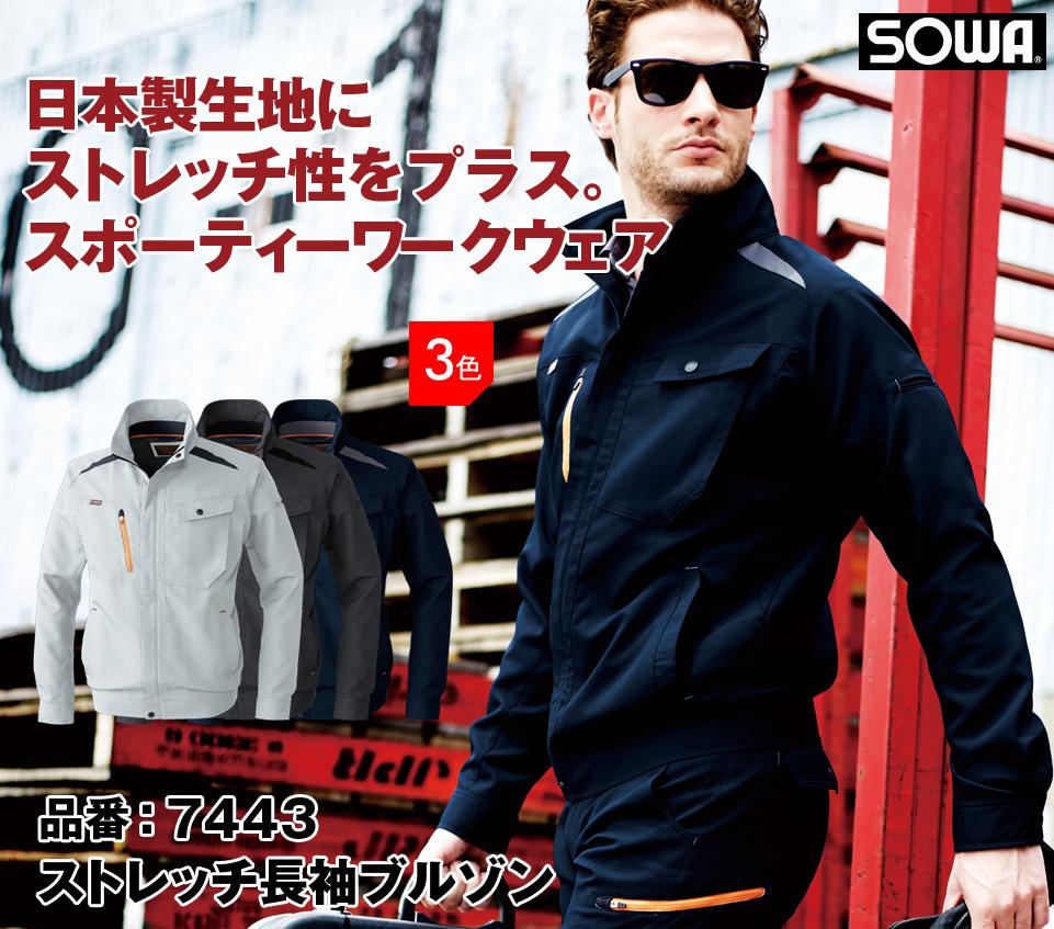 桑和 7443 SOWA 日本製生地 制電性素材 ストレッチ長袖ブルゾン S〜6L【秋冬用