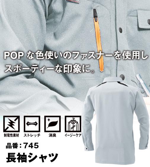 桑和 745 SOWA 日本製生地 制電性素材 ストレッチ長袖シャツ S〜6L【春夏・通年用】