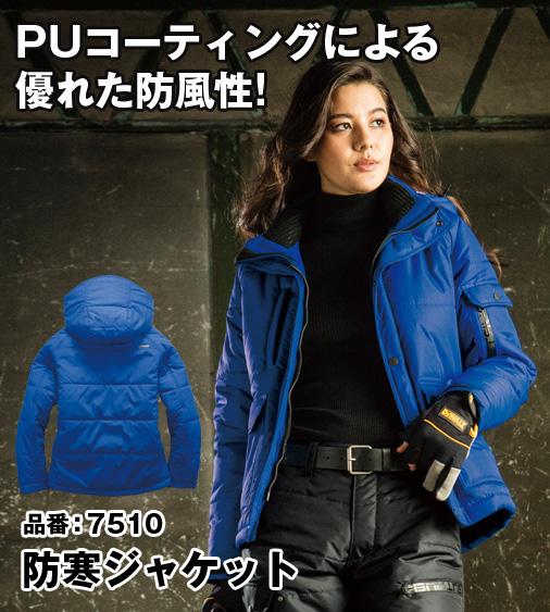 かっこいい作業服 バートル 7510 BURTLE 防寒防風ジャケット SS〜5L 【秋冬用】 BURTLE