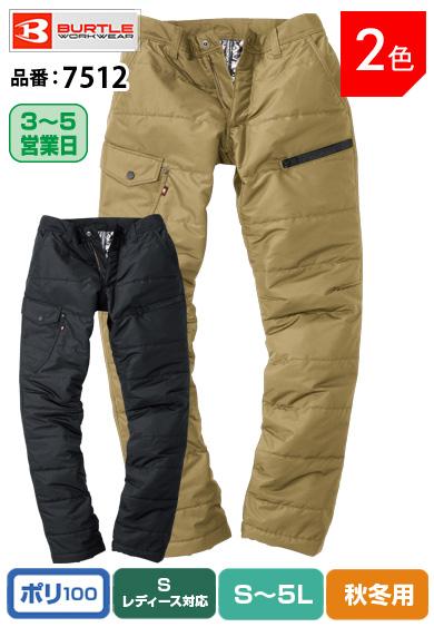 かっこいい作業服 バートル 7512 BURTLE テーパード防寒防風カーゴパンツ S〜5L【冬用】